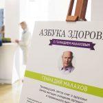 Азбука здоровья с Геннадием Малаховым